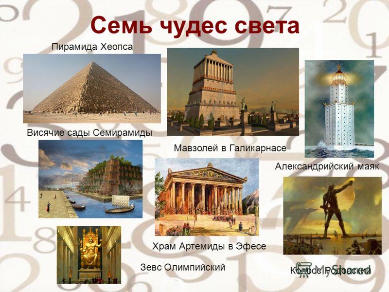 Проект по истории семь чудес света