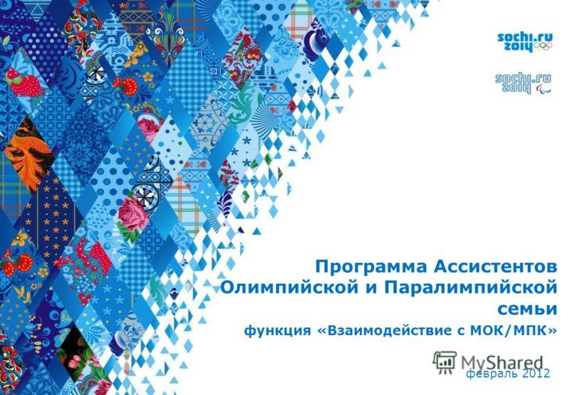 Программа Ассистентов Олимпийской и Паралимпийской семьи функция «Взаимодействие с МОК/МПК» февраль 2012