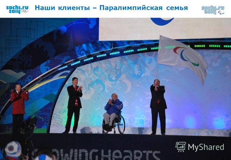 Наши клиенты – Паралимпийская семья Организационный комитет XXII Олимпийских зимних игр и XI Паралимпийских зимних игр 2014 года в городе Сочи www.sochi2014.com