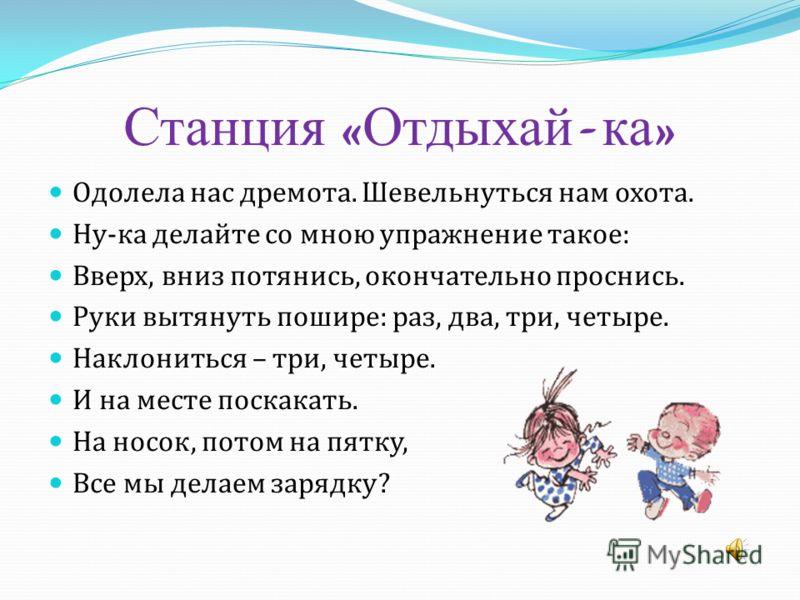 Изучай-каПовторяй-ка Отдыхай-ка