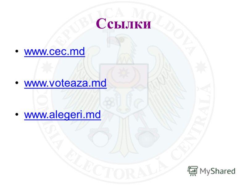 Ссылки www.cec.md www.voteaza.md www.alegeri.md
