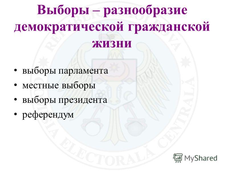 Выборы – разнообразие демократической гражданской жизни выборы парламента местные выборы выборы президента референдум
