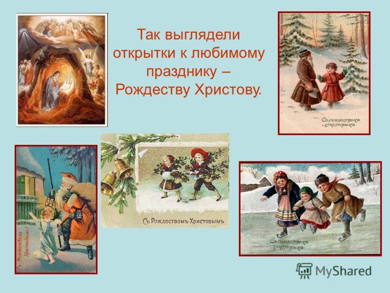 Так выглядели открытки к любимому празднику – Рождеству Христову.