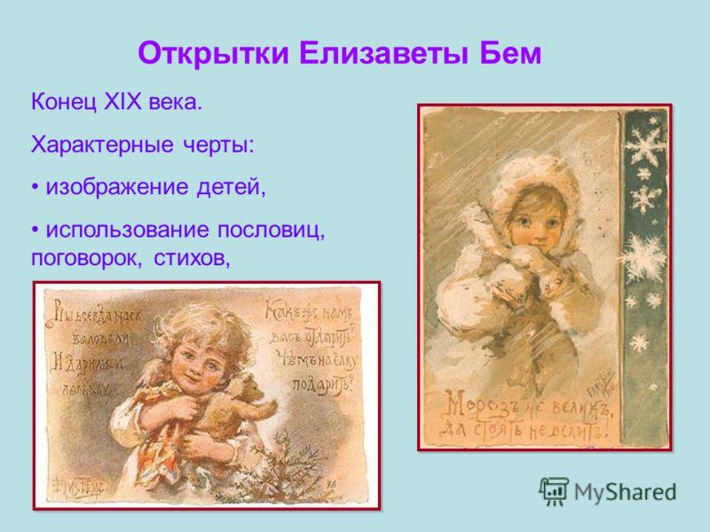 Открытки Елизаветы Бем Конец XIX века. Характерные черты: изображение детей, использование пословиц, поговорок, стихов,
