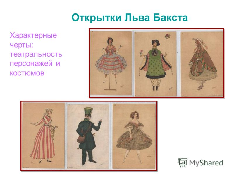 Открытки Льва Бакста Характерные черты: театральность персонажей и костюмов