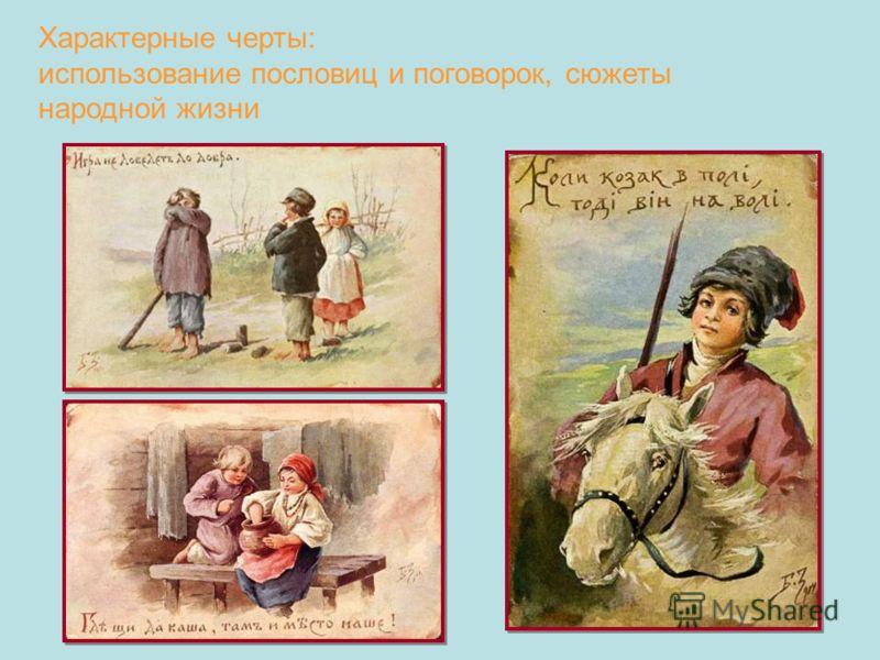Характерные черты: использование пословиц и поговорок, сюжеты народной жизни