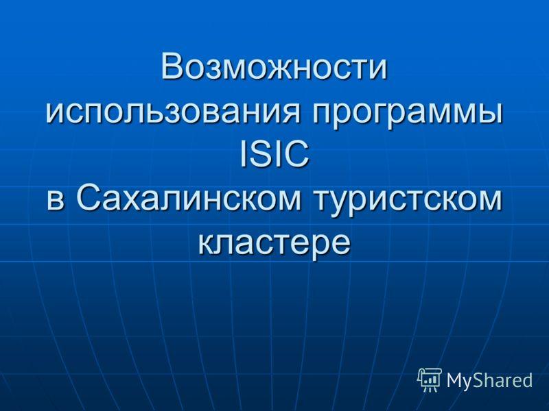 Возможности использования программы ISIC в Сахалинском туристском кластере