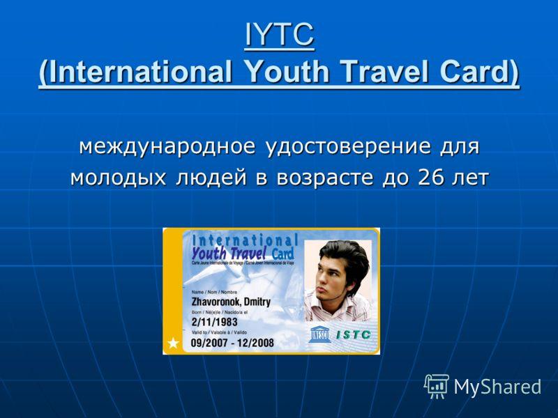 IYTC (International Youth Travel Card) международное удостоверение для молодых людей в возрасте до 26 лет