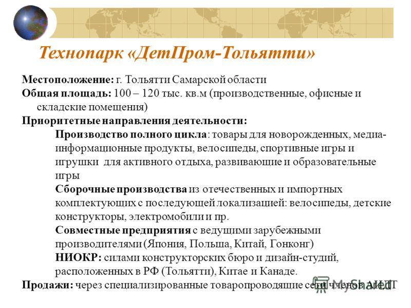 18 Технопарк «ДетПром-Тольятти» Местоположение: г. Тольятти Самарской области Общая площадь: 100 – 120 тыс. кв.м (производственные, офисные и складские помещения) Приоритетные направления деятельности: Производство полного цикла: товары для новорожде
