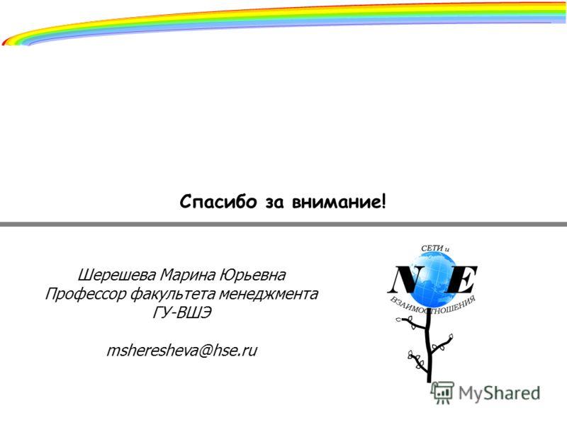 Спасибо за внимание! Шерешева Марина Юрьевна Профессор факультета менеджмента ГУ-ВШЭ msheresheva@hse.ru