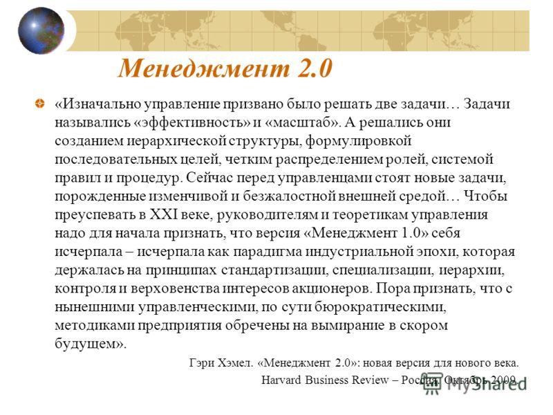 Менеджмент 2.0 «Изначально управление призвано было решать две задачи… Задачи назывались «эффективность» и «масштаб». А решались они созданием иерархической структуры, формулировкой последовательных целей, четким распределением ролей, системой правил