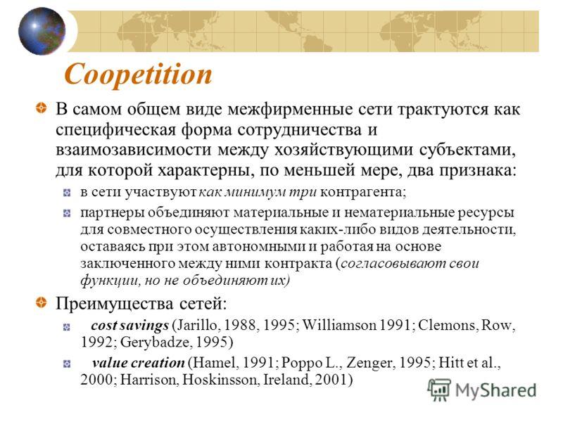 Сoopetition В самом общем виде межфирменные сети трактуются как специфическая форма сотрудничества и взаимозависимости между хозяйствующими субъектами, для которой характерны, по меньшей мере, два признака: в сети участвуют как минимум три контрагент