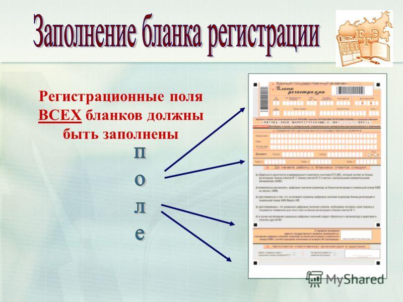 Регистрационные поля ВСЕХ бланков должны быть заполнены