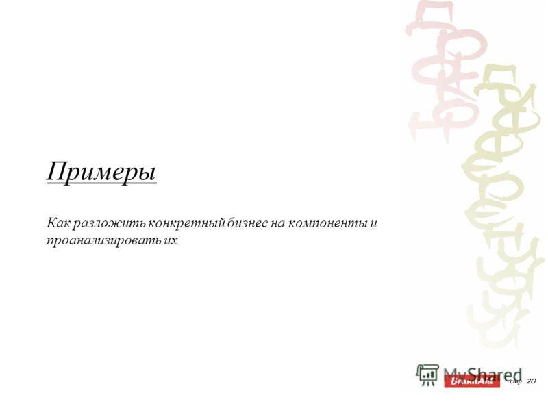 стр. 20 Примеры Как разложить конкретный бизнес на компоненты и проанализировать их