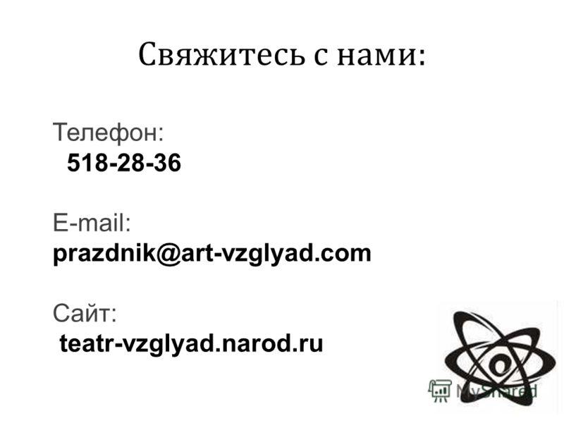 Свяжитесь с нами: Телефон: 518-28-36 E-mail: prazdnik@art-vzglyad.com Сайт: teatr-vzglyad.narod.ru