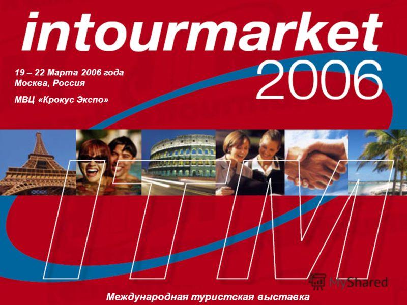 Международная туристская выставка 19 – 22 Марта 2006 года Москва, Россия МВЦ «Крокус Экспо»