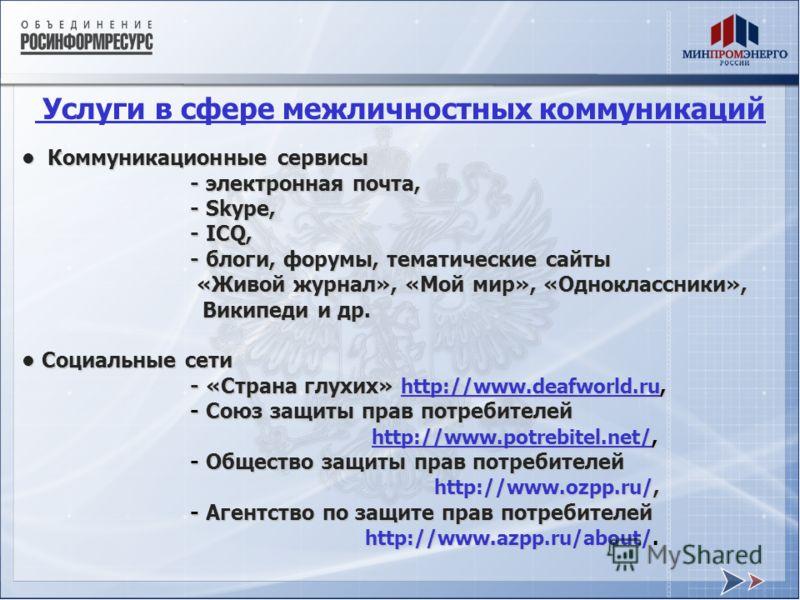 Коммуникационные сервисы Коммуникационные сервисы - электронная почта, - электронная почта, - Skype, - Skype, - ICQ, - ICQ, - блоги, форумы, тематические сайты - блоги, форумы, тематические сайты «Живой журнал», «Мой мир», «Одноклассники», «Живой жур