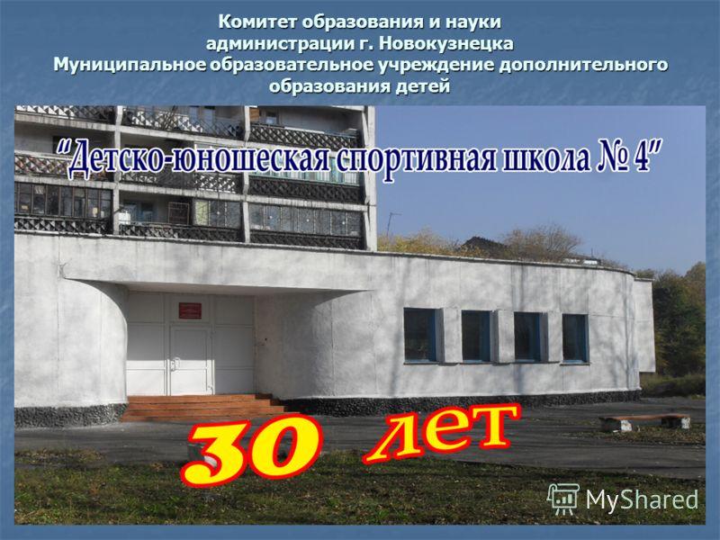 Комитет образования и науки администрации г. Новокузнецка Муниципальное образовательное учреждение дополнительного образования детей