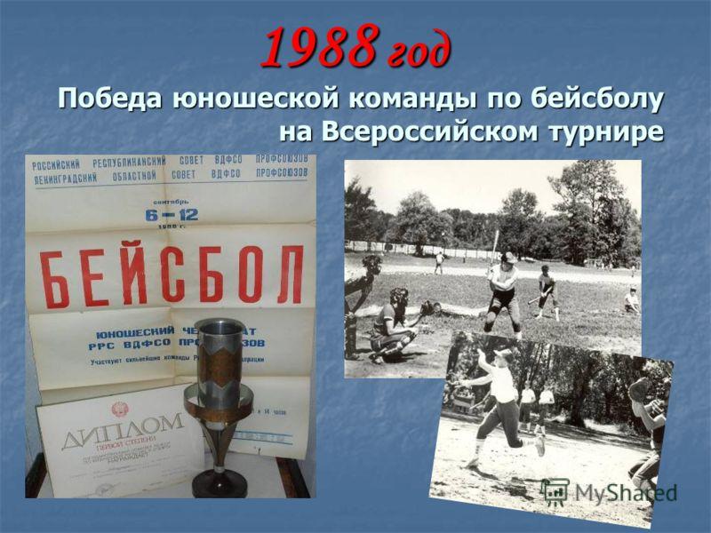 198 8 год Победа юношеской команды по бейсболу на Всероссийском турнире