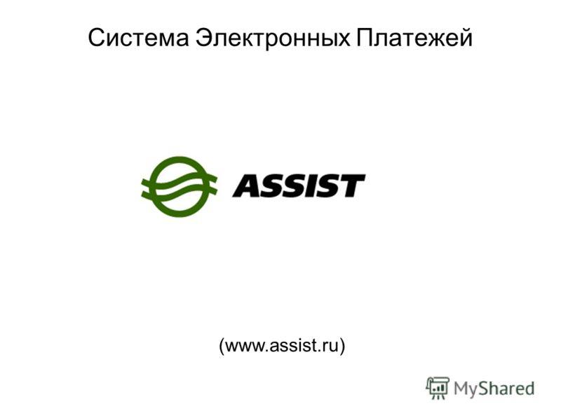 Система Электронных Платежей (www.assist.ru)