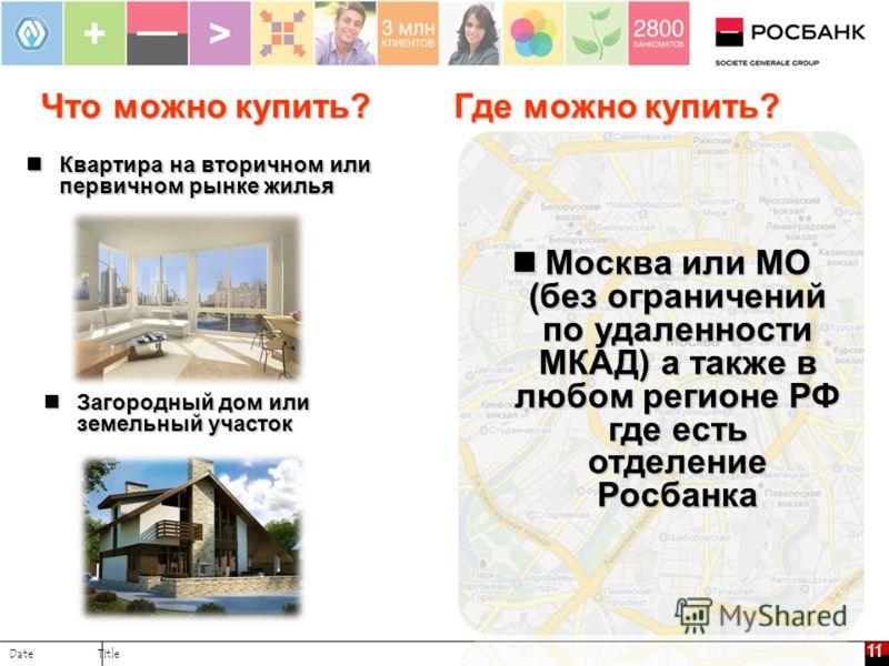 11 Date Title Что можно купить? Квартира на вторичном или первичном рынке жилья Квартира на вторичном или первичном рынке жилья Москва или МО (без ограничений по удаленности МКАД) а также в любом регионе РФ где есть отделение Росбанка Москва или МО (
