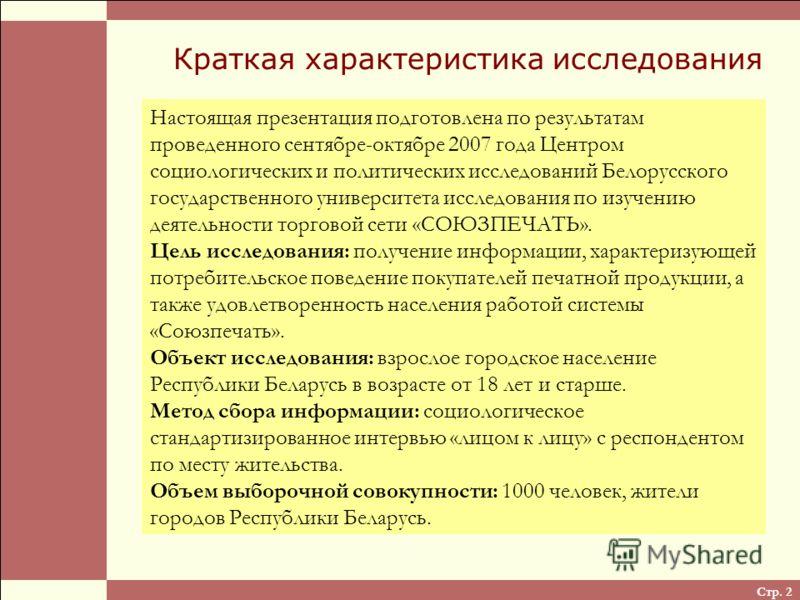 Стр. 2 Краткая характеристика исследования Настоящая презентация подготовлена по результатам проведенного сентябре-октябре 2007 года Центром социологических и политических исследований Белорусского государственного университета исследования по изучен