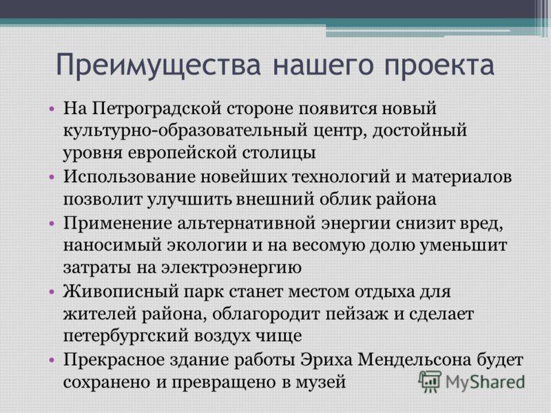 Преимущества нашего проекта На Петроградской стороне появится новый культурно-образовательный центр, достойный уровня европейской столицы Использование новейших технологий и материалов позволит улучшить внешний облик района Применение альтернативной