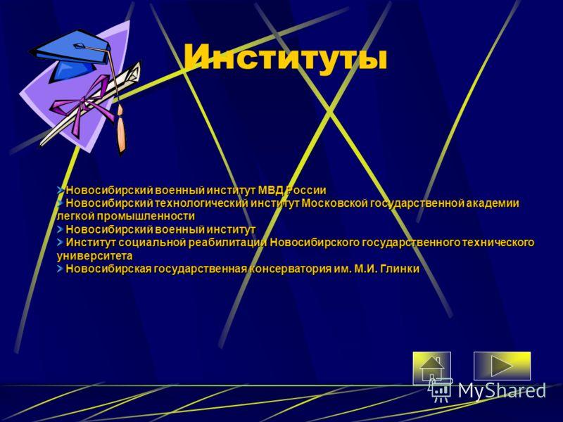 Институты Новосибирский военный институт МВД России Новосибирский технологический институт Московской государственной академии легкой промышленности Новосибирский военный институт Институт социальной реабилитации Новосибирского государственного техни
