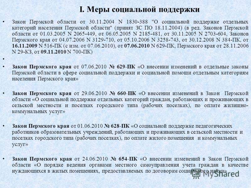 I. Меры социальной поддержки Закон Пермской области от 30.11.2004 N 1830-388