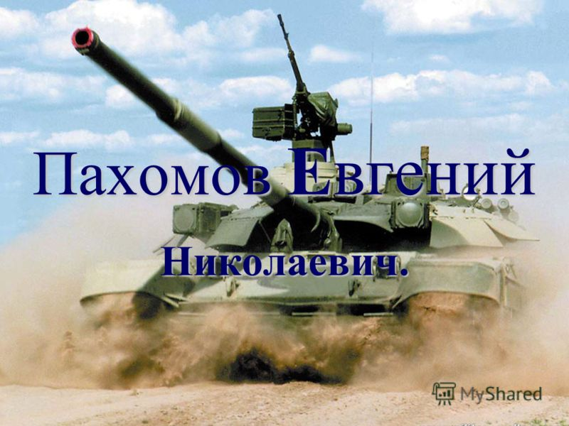 Пахомов Евгений Николаевич.