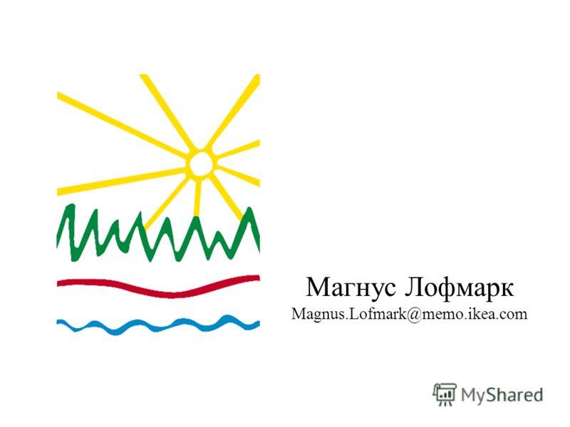 Магнус Лофмарк Magnus.Lofmark@memo.ikea.com