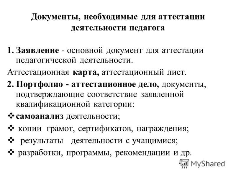 Аттестация педагогов самоанализ деятельности учителя начальных классов.