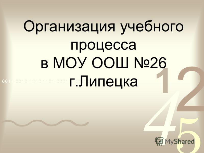 Организация учебного процесса в МОУ ООШ 26 г.Липецка