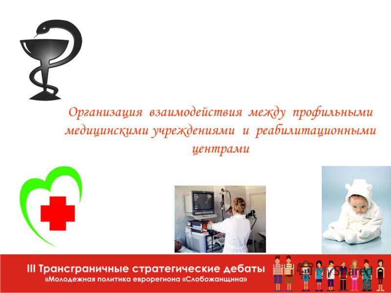 Организация взаимодействия между профильными медицинскими учреждениями и реабилитационными центрами