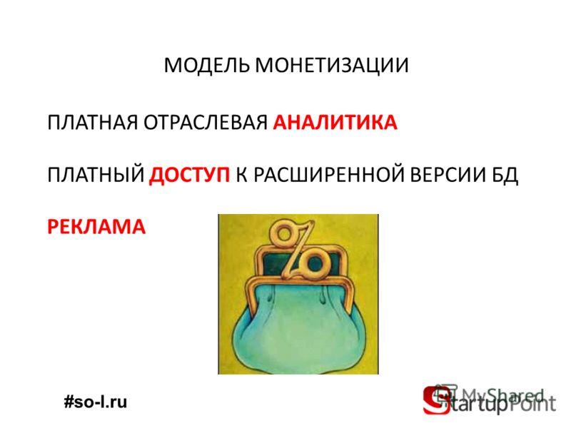 МОДЕЛЬ МОНЕТИЗАЦИИ ПЛАТНАЯ ОТРАСЛЕВАЯ АНАЛИТИКА ПЛАТНЫЙ ДОСТУП К РАСШИРЕННОЙ ВЕРСИИ БД РЕКЛАМА #so-l.ru