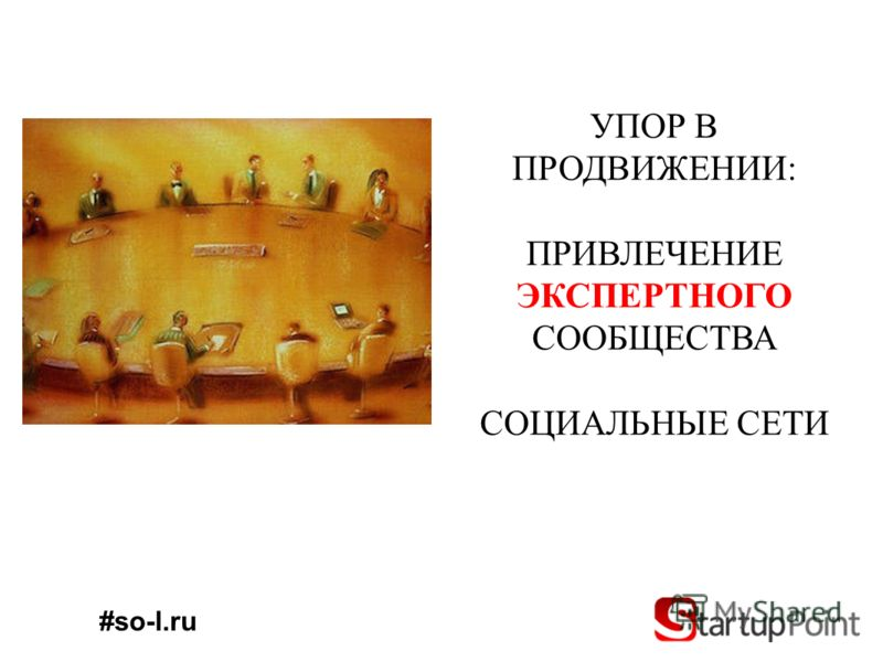 УПОР В ПРОДВИЖЕНИИ: ПРИВЛЕЧЕНИЕ ЭКСПЕРТНОГО СООБЩЕСТВА СОЦИАЛЬНЫЕ СЕТИ #so-l.ru