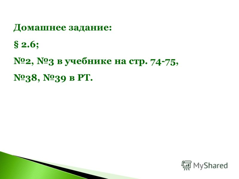Домашнее задание: § 2.6; 2, 3 в учебнике на стр. 74-75, 38, 39 в РТ.