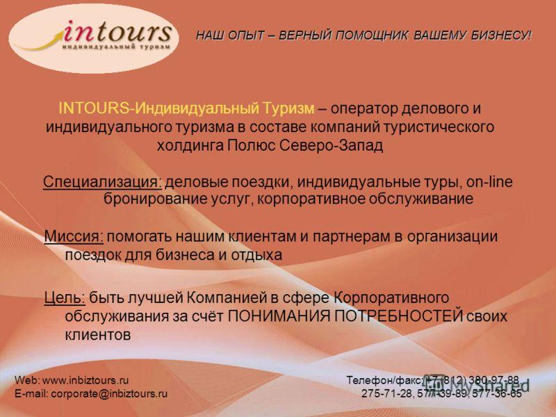 INTOURS-Индивидуальный Туризм – оператор делового и индивидуального туризма в составе компаний туристического холдинга Полюс Северо-Запад Специализация: деловые поездки, индивидуальные туры, on-line бронирование услуг, корпоративное обслуживание Мисс