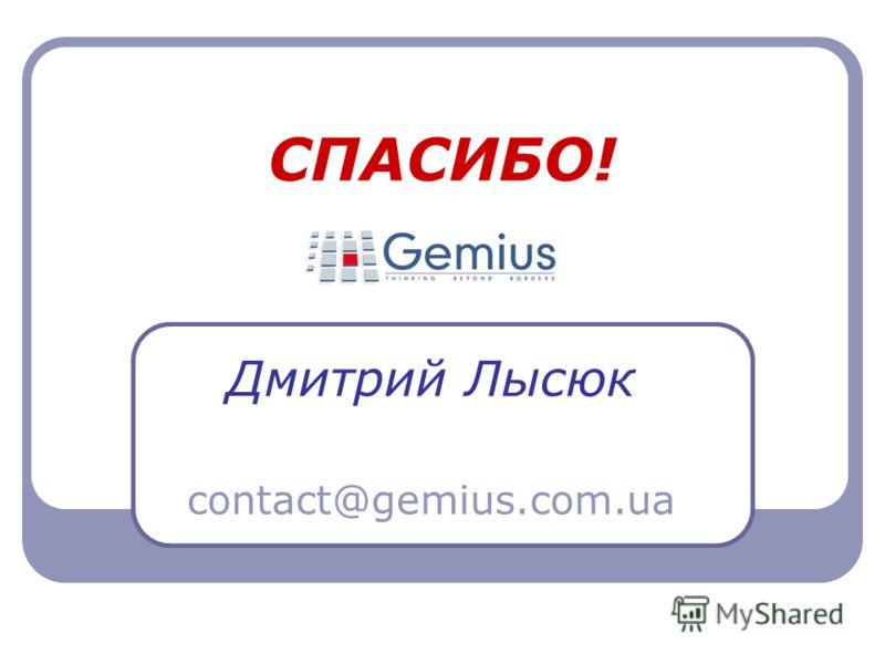 Дмитрий Лысюк contact@gemius.com.ua СПАСИБО!