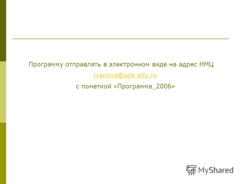 Программу отправлять в электронном виде на адрес НМЦ ivanova@spb.edu.ru с пометкой «Программа_2006»