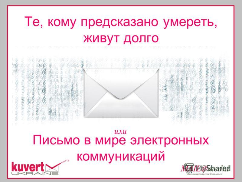 Те, кому предсказано умереть, живут долго или Письмо в мире электронных коммуникаций