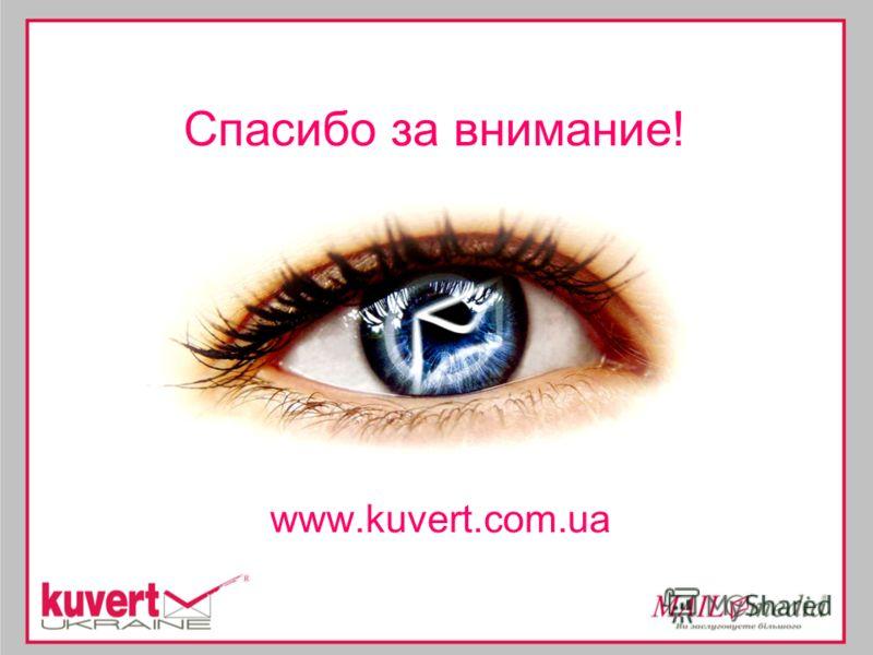 Спасибо за внимание! www.kuvert.com.ua