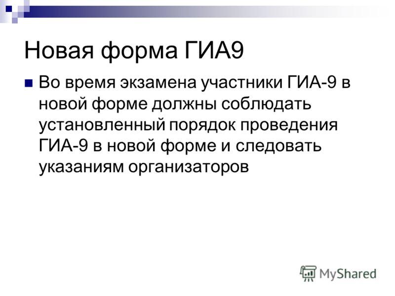 Новая форма ГИА9 Во время экзамена участники ГИА-9 в новой форме должны соблюдать установленный порядок проведения ГИА-9 в новой форме и следовать указаниям организаторов
