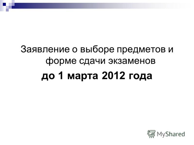 Заявление о выборе предметов и форме сдачи экзаменов до 1 марта 2012 года