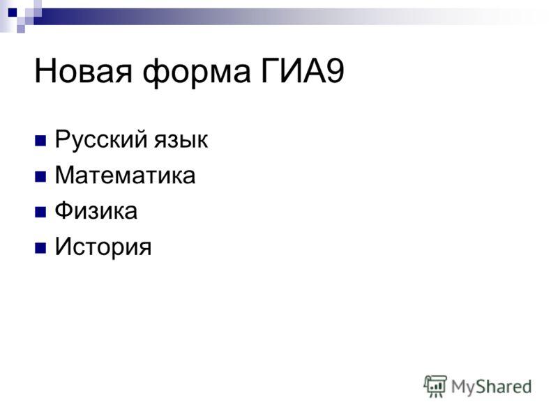 Новая форма ГИА9 Русский язык Математика Физика История