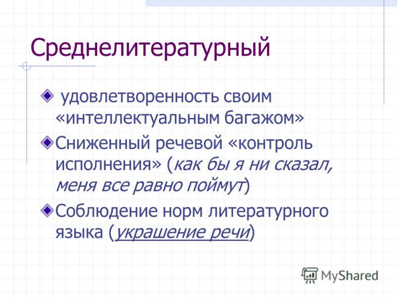 РЕЧЕВОЙ ПОРТРЕТ Среднелитературный