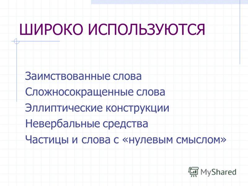Использование сниженной лексики (стремление к экспрессивному и быстрому воздействию на собеседника) Нарушение национальных коммуникативных и этнических норм (подражание)