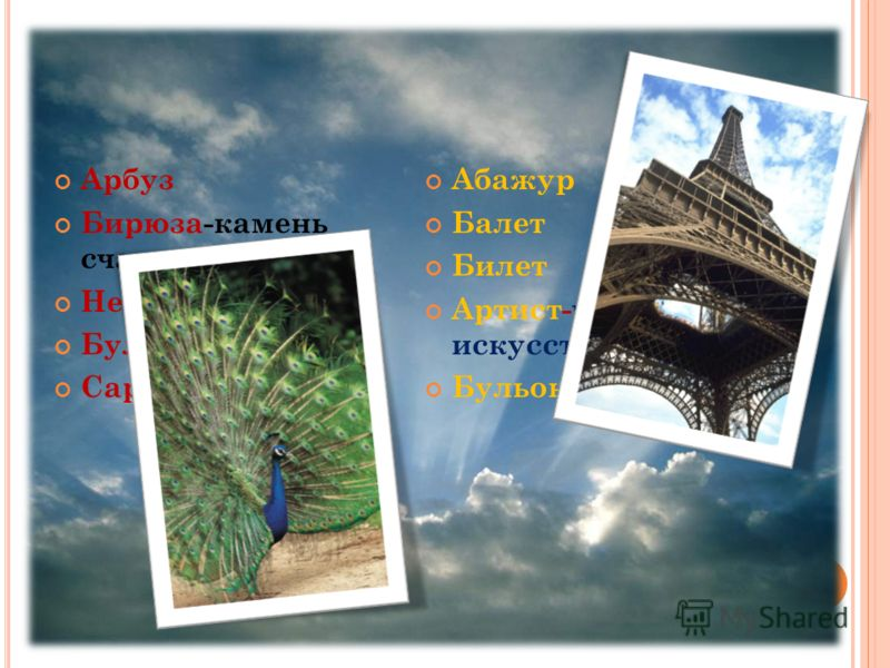 Арбуз Бирюза-камень счастья Нефть Булат-сталь Сарай-дворец Абажур Балет Билет Артист-человек искусства Бульон- отвар