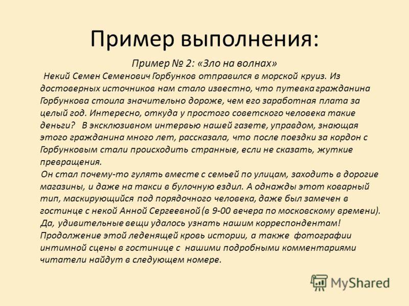Пример выполнения: Пример 2: «Зло на волнах» Некий Семен Семенович Горбунков отправился в морской круиз. Из достоверных источников нам стало известно, что путевка гражданина Горбункова стоила значительно дороже, чем его заработная плата за целый год.