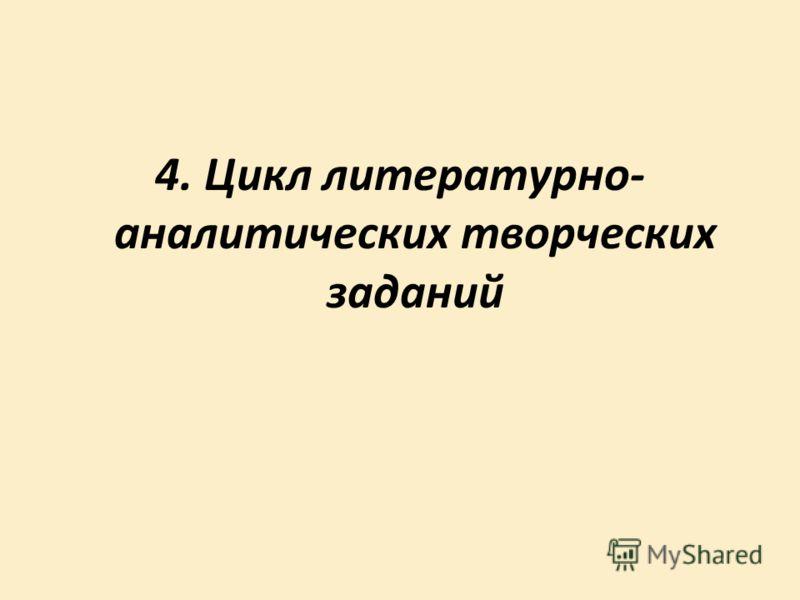 4. Цикл литературно- аналитических творческих заданий